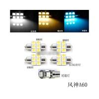 风神S30H30A60AX7景逸SUVX5改装LED阅读灯氛围灯内饰灯车顶灯 风神AX7 6件正白
