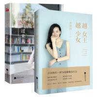 越女王越少女+你才是自己的过来人 李爱玲作品2册【正版】 一面女王,一面少女。你有多勇敢,也有多柔软