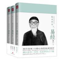 毓老师说易经 套装共3册 爱新觉罗・毓�] 陈�N整理 中国哲学社科 哲学宗教