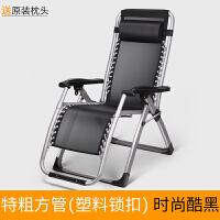 午憩宝躺椅折叠午休午睡床阳台休闲靠背家用便携靠椅子滩懒人沙发