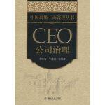 【旧书二手书9成新】CEO公司治理 李维安 9787301182710 北京大学出版社
