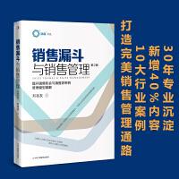 销售漏斗与销售管理:提升销售机会与销售效率的管理模型精解(第2版)