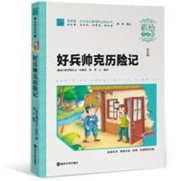 好兵帅克历险记-第四辑-彩绘注音版( 货号:730514177)