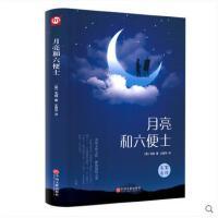 月亮与六便士 毛姆著 全本无删减 畅销榜外国文学小说 世界经典名著精装正版月亮与六便士 毛姆著 全本无删减 月亮和六便