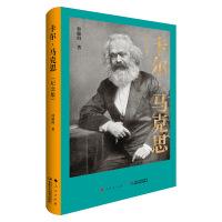 【纪念马克思诞辰200周年】卡尔・ 马克思(纪念版)