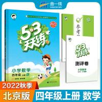 曲一线2021秋53天天练随堂测小学数学四年级上册BJ北京版同步训练册