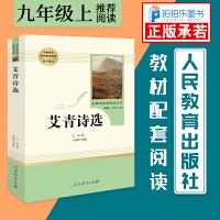 艾青诗选 人民教育出版社 原著未删减完整版九年级上册