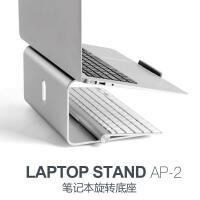 笔记本支架金属铝合金旋转式通用桌面增高抬高升高架子 苹果macbook电脑底座游戏本上网