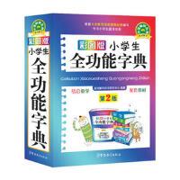 华语教学彩图版小学生全功能字典(修订版)