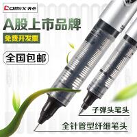 【12支包邮】齐心针管型EG601直液式走珠笔水性笔签字笔黑笔中性笔水笔碳素笔办公