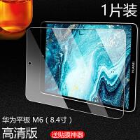 华为m6钢化膜M6平板电脑贴膜防爆8.4寸全屏覆盖10.8英寸HUAWEI保护贴膜高清抗蓝光防摔防指