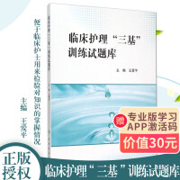 "LZ正版 临床护理""三基""训练试题库 王爱平 主编 人民卫生出版社"