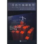 非线性编辑教程 房晓溪 印刷工业出版社 9787800007972