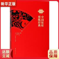 中国娃娃剪纸经典 沈泓,舒惠芳 9787550721968 『新华书店 品质保障』