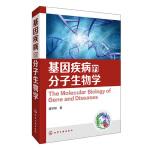 基因疾病的分子生物学