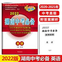 2021版湖南中考必备英语新课标中考试题汇编 初中毕业考试试卷