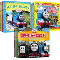 托马斯和朋友(全21册)托马斯故事书全套8册+小火车故事图书5册+管好自己我能行套装全8册 托马斯和他的朋友们绘本 儿
