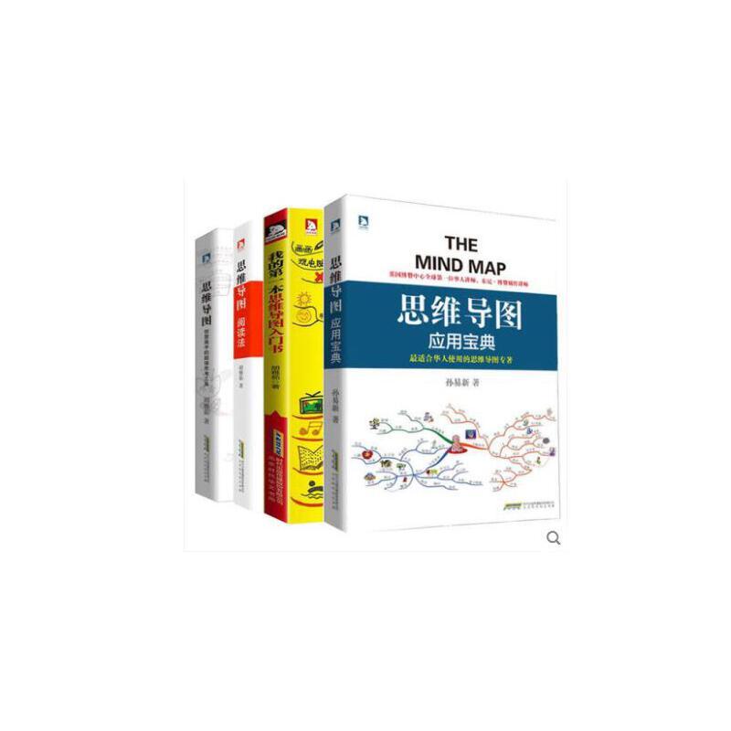 【全新正版】共4册 思维导图阅读法 +思维导图 : 创意高手的超强思考工具+ 思维导图应用宝典+我的第一本思维导图入门书 全新正版当天发货