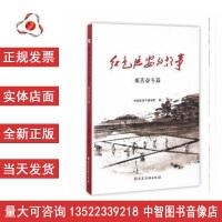 红色延安的故事(艰苦奋斗篇) 中国延安干部学院 9787509907757 党建读物出版社党政图书