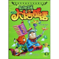 【旧书二手书8新正版】虹猫蓝兔大话成语1 宏梦传媒 9787539738963 安徽少年儿童出版社