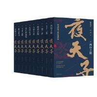 夜天子 典藏版全10册 历史架空小说大神