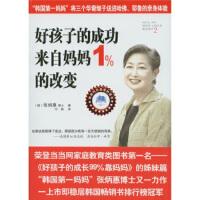 好孩子的成功来自妈妈1%的改变 [韩] 张炳惠,宁莉 重庆出版社