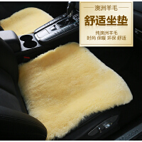 冬季汽车坐垫 羊毛坐垫无靠背三件套 短毛羊剪绒坐垫 羊毛车座垫