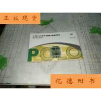 【二手旧书9成新】上海大众波罗劲情/劲取轿车使用维护说明书 /上