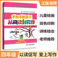 手把手教孩子从阅读到写作 四年级阅读作文工具书辅导书 以读促写手把手教孩子学会阅读爱上写作 华东师范大学出版社