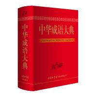 中华成语大典 大字本 16开 惊喜收藏本老年人礼物 大号有纪念意义的礼盒子装 成语字典大全 高中大学中小学全功能成语大