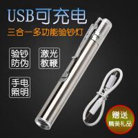 20180519035455410USB可充电多功能迷你小型便携式紫外线验钞灯笔机红外激光小手电