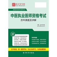 2019年中医执业医师资格考试历年真题及详解【资料】