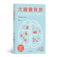 大脑健身房 /安德斯・汉森 著后浪图书 跑步健身排解焦虑抑郁压力人体科学心理学书籍