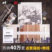 马可马利中华铅笔素描套装初学者美术用品专业炭笔素描工具画笔全套批发学生用绘画素描铅笔绘画成人画画工具
