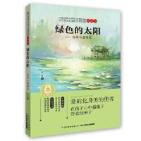 中国经典文学名著 典藏本:绿色的太阳――金波儿童诗选 海豚传媒 9787556041435 长江少年儿童出版社 新华书