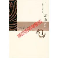 周易译注――十三经译注黄寿祺,张善文 撰上海古籍出版社9787532537310