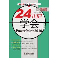 24小时学会PowerPoint2010(快速上手的全彩学习书,光盘视频讲解,百万读者的共同选择)