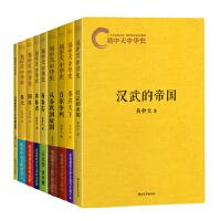 易中天中华史(1-8+总序)