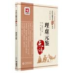 理虚元鉴(中医古籍名家点评丛书)