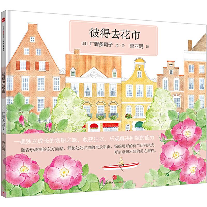 小活字世界经典图话书系列:彼得去花市