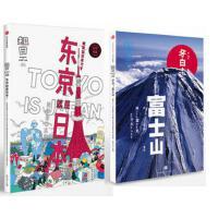 知日 东京就是日本 +知日.牙白!富士山 茶乌龙 著 都市东京完全指南 中信出版社图书