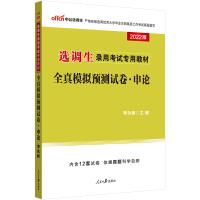 中公2020选调生录用考试专用教材:全真模拟预测试卷申论