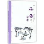 论语故事(上)/讲好中国故事系列丛书