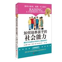 如何培养孩子的社会能力 亲子 家教 品格养成 亲子读物 家庭教育 北京联合出版公司
