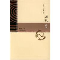 周礼译注――十三经译注 杨天宇撰 9787532537327 上海古籍出版社