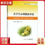 大学生心理健康导论 王春生;杨苏平 9787561570067 新华书店 正品保障