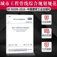 正版现货 GB 50289-2016 城市工程管线综合规划规范 中国国家标准 2016年12月1日实施 中国建筑工业出版