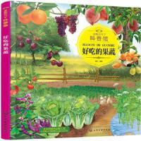 【新�A正版】好吃的果蔬-童眼�R天下科普�^ 童心 ��L 化�W工�I出版社 9787122299482