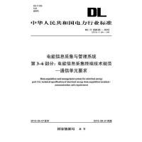DL/T698.362013 电能信息采集与管理系统?第36部分:电能信息采集终端技术规范通信单元要求(代替DL/T6