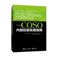 2013版COSO内部控制实施指南(团购,请致电400-106-6666转6)
